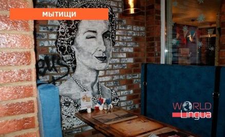 Кафетерий Lingua World