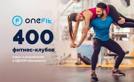 Революционный фитнес OneFit