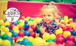 Отдых для детей в клубе «Клякса»