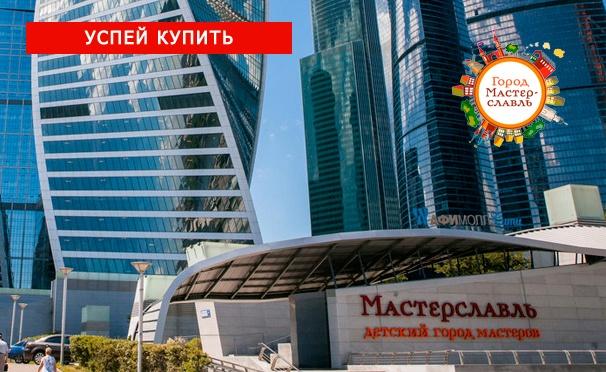 Скидка на Целый день в детском городе мастеров «Мастерславль» для взрослых и детей. Скидка 50%