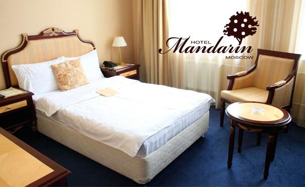 Скидка на Отдых для одного или двоих в отеле Mandarin Moscow 4*: уютные номера, завтраки и бесплатный Wi-Fi. Скидка до 40%