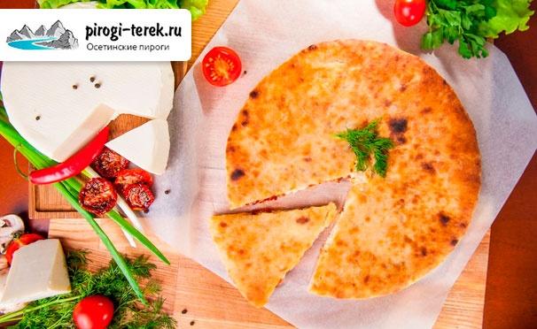Скидка на Скидка до 75% на осетинские пироги и пиццу + бесплатная доставка от пекарни «Пироги Терек»