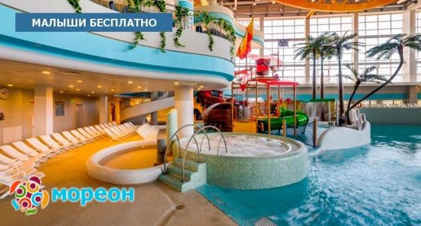 Скидка на Отдых в аквапарке, термах и спа-центре для взрослых и детей в комплексе «Мореон». Скидка до 40%