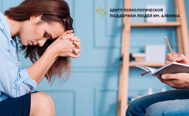 Скидка на 1, 3 или 5 персональных консультаций психолога от «Центра психологической поддержки людей им. Аленина». Скидка до 77%