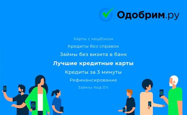 Скидка на Подберите бесплатно кредитную или дебетовую карту и получите 200 рублей на бонусный счёт «КупиКупон»