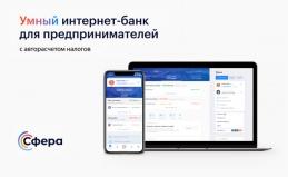 Интернет-банк «Сфера»