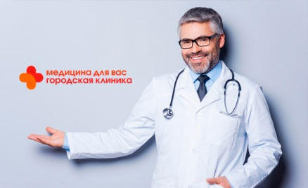 Услуги клиники «Медицина для вас»