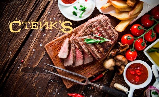 Скидка на Любые блюда и напитки в ресторане «Стейк's»: салат из свежих овощей, борщ, стейк из лосося с цукини, бургер, феттучине с морепродуктами, утка с картофелем по-деревенски, яблочный штрудель и не только! Скидка до 50%
