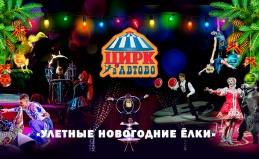Новогоднее шоу в цирке «Автово»