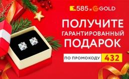 Серьги в подарок от 585GOLD