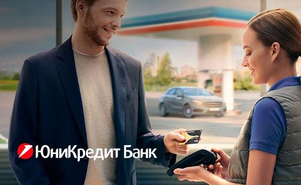 Скидка на Оформите дебетовую карту «Автокарта» (АЗС, каршеринг, такси и общественный транспорт) от ЮниКредит Банка и получите подарок от «КупиКупона»