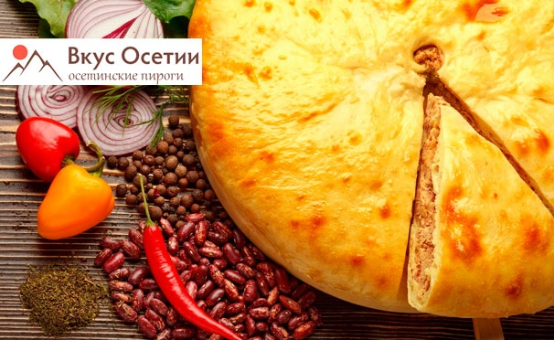 Скидка на  Доставка осетинских пирогов и пиццы от пекарни «Вкус Осетии». Дополнительный пирог и пицца в подарок! Скидка до 75%