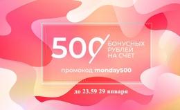 500р. на бонусный счёт