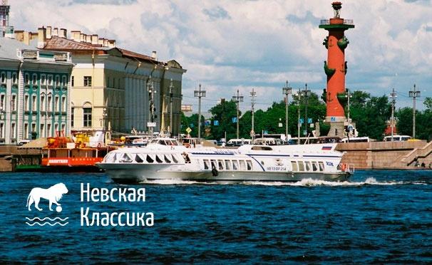 Скидка на Билеты на дневной круиз на теплоходе по программе «Нева и Финский залив с Дворцовой» от компании «Невская классика». Скидка 53%