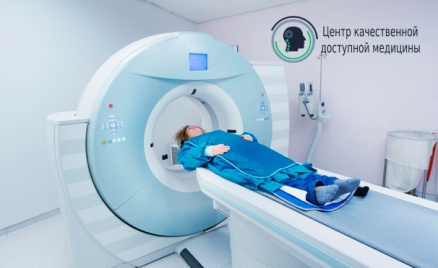 МРТ в центре «КДМ-МРТ Домодедово»
