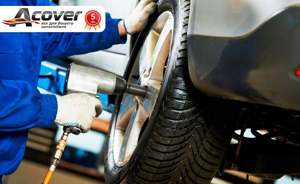 Скидка на Услуги автосервиса Acover: шиномонтаж и балансировка четырех колес до R17. Скидка 69%