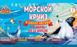 Цирковое шоу «Морской круиз»