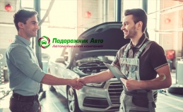 Услуги автосервиса «Подорожник Авто»