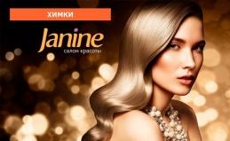 Услуги салона красоты Janine