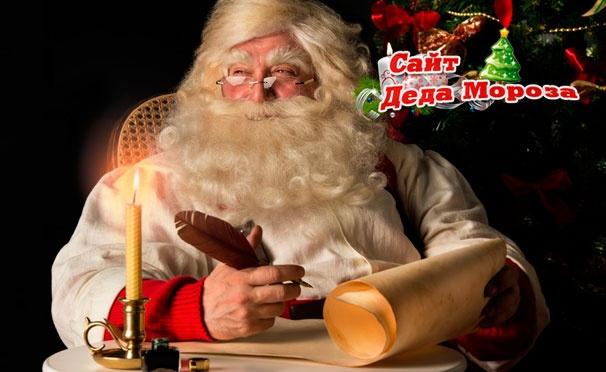 Скидка на Услуги компании «От Деда Мороза»: именное письмо, грамота от Деда Мороза, раскраски и открытки с доставкой по электронной почте или «Почтой России». Скидка до 80%