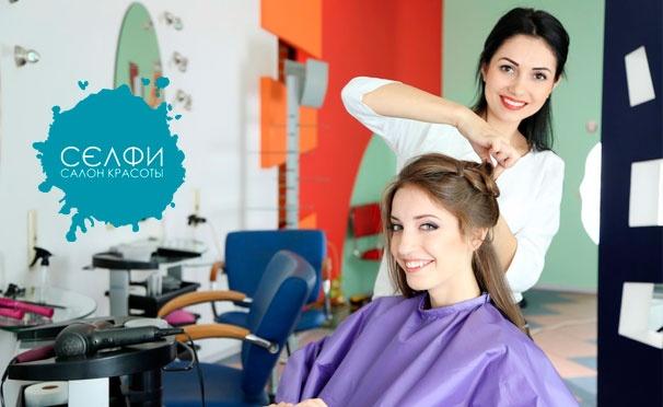 Скидка на Услуги салона красоты SelFie: маникюр и педикюр, мужские и женские стрижки, окрашивание, «Ботокс для волос» и многое другое! Скидка до 94%