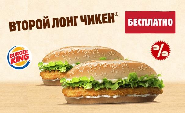 Скидка на Второй «Лонг Чикен» бесплатно в ресторанах Burger King! Промокод 9815