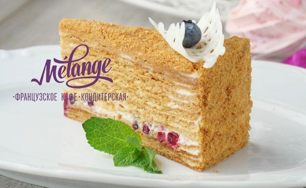 Скидка на Изысканный французский ужин или десерт с напитком для двоих в кафе-кондитерской Melange. Скидка до 51%