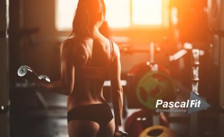 Абонементы в фитнес-центр PascalFit