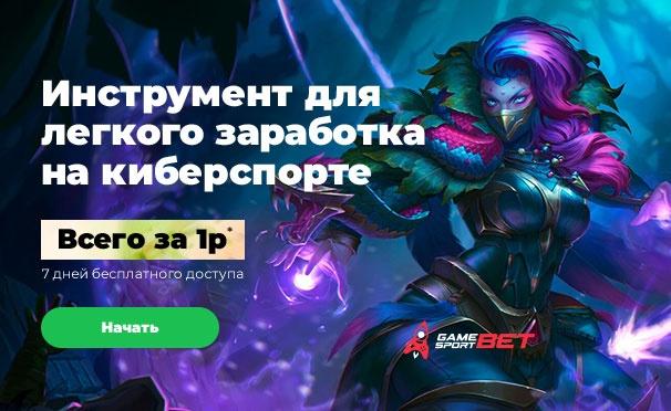 Скидка на Аналитические прогнозы по тарифу «Lite-аналитика, 7 дней» за 1 рубль от компании GameSport.Bet