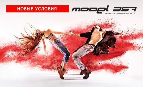 Скидка на Занятия танцами в школах современных танцев Model-357 на «Белорусской» и «Таганской». Более 35 направлений на выбор! Скидка до 77%