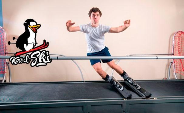 Скидка на Занятия на горнолыжном тренажере SkyTech в клубе KowalSKI со скидкой до 58%
