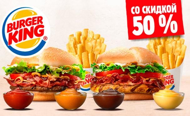 Скидка на Комбо-наборы в любом ресторане Burger King на всей территории России со скидкой 50%