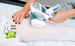 LPG-массаж, кавитация, RF-лифтинг