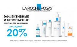 Магазин La Roche-Posay