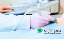 УЗИ в медцентре «Медицина»
