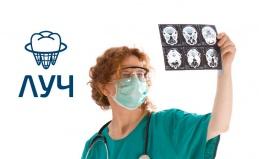 Услуги рентген-центра «Луч»