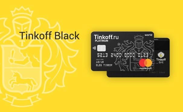 Скидка на Дебетовая карта Tinkoff Black с кэшбэком и процентом на остаток + 100% кэшбэк за покупки на «КупиКупоне»