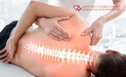 Диагностика и лечебный массаж