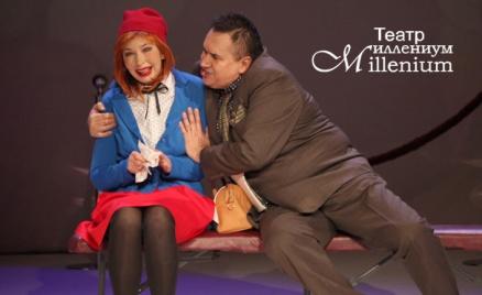 Комедии в театре «Миллениум»