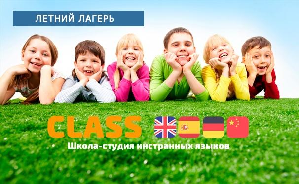 Скидка на Курсы английского языка для детей и взрослых или 2 недели в городском летнем лингвистическом лагере в школе-студии иностранных языков Class. Скидка 20%