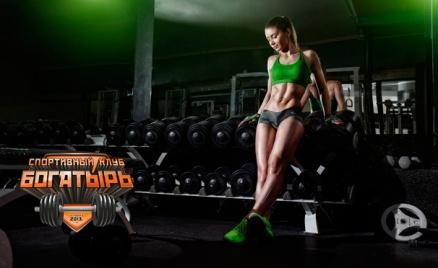 Абонементы в фитнес-клуб «Богатырь»