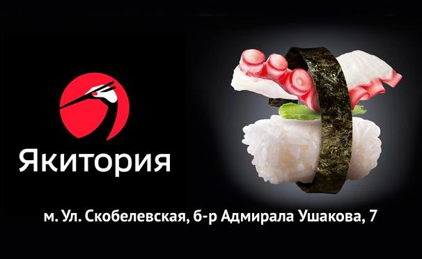 Скидка на Все меню в кафе «Якитория» на бульваре Адмирала Ушакова. Скидка 50%