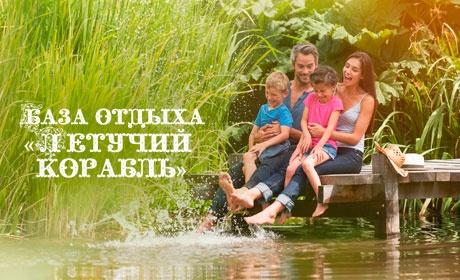Скидка на Отдых с питанием для двоих или семьи на базе отдыха «Летучий корабль» в Кирове. Скидка 50%