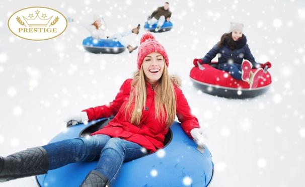 Скидка на 1, 2 или 24 часа проката лыж или тюбинга «ватрушка» в будние и выходные дни от компании «Престиж». Скидка 50%