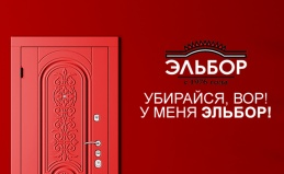 Входные двери «Эльбор»
