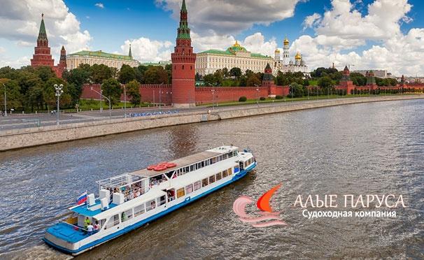 Скидка на Прогулка на теплоходе по Москве-реке через весь центр столицы от судоходной компании «Алые паруса». Скидка 50%