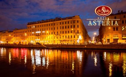 Отель «Астерия» в центре Петербурга
