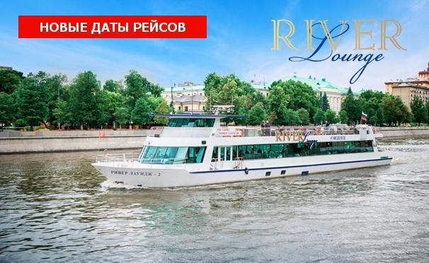 Скидка на Прогулка по Москве-реке на теплоходе River Lounge для взрослого или ребенка + обед или ужин. Скидка до 52%