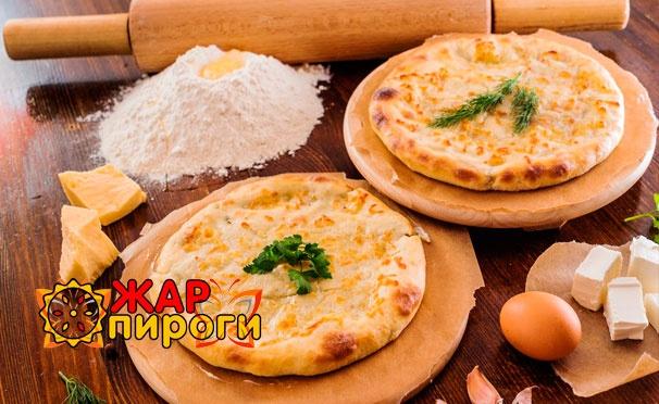 Скидка на Осетинские пироги и пицца с доставкой по Москве и области от пекарни «Жар Пироги». Скидка до 57%