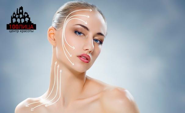 Скидка на Косметология в центре красоты «100лица»: 3D-лифтинг лица по высокоэффективной авторской программе, комплексная чистка лица, химический пилинг и многое другое!  Скидка до 90%
